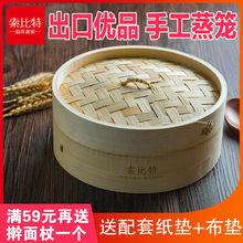 索比特hf工蒸笼竹制xi蒸笼竹蒸屉(小)笼包馒头笼屉包子蒸架商用
