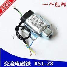 电梯Xhg1-28电dy 无机房限速器电磁开关XS1-26 220V电磁铁开关