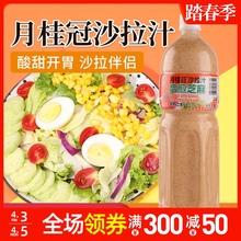 月桂冠hg麻1.5Lfw麻口味沙拉汁水果蔬菜寿司凉拌色拉酱