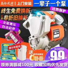增压泵hg用全自动静fw泵自来水管道加压抽水机吸水泵220v(小)型