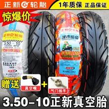 正新电动车真空hg4胎3.5mq0一10真空胎350踏板车外胎14X3.5*3.