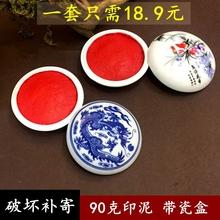 古枫堂hh泥特价书法sc画印章大红书画印泥朱砂色90克带陶瓷盒