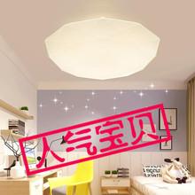 钻石星hh吸顶灯LEsc变色客厅卧室灯网红抖音同式智能多种式式