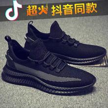 男鞋秋hh飞织男士休jx韩款潮流黑色网面百搭跑步运动潮鞋冬季