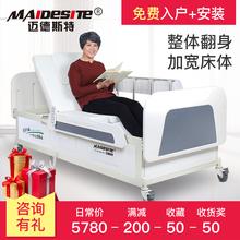 迈德斯hh护理床家用lz瘫痪病的老的全自动医院病床电动医疗床