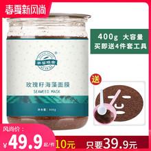 美馨雅hh黑玫瑰籽(小)co00克 补水保湿水嫩滋润免洗海澡