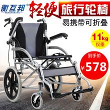 轮椅老hh折叠轻便多hd疾的老年便携(小)型旅行超轻手推代步车