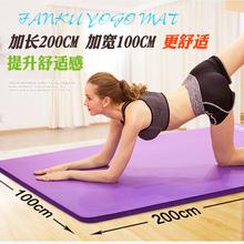梵酷双hh加厚大瑜伽zmmm 15mm 20mm加长2米加宽1米瑜珈