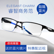 防辐射hh镜近视平光zm疲劳男士护眼有度数眼睛手机电脑眼镜