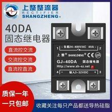 。整流器(小)型2hh4V固态继zmV40A220V直流控交流ssr40a固体