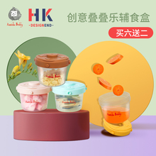 辅食盒hh宝保鲜盒冷zm儿外出便携零食盒餐具密封盒储存盒