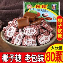越南特产槟�幸�子糖老hh7装手工可zm090后怀旧糖果椰奶糖海南
