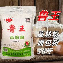 面粉鲁hi5kg家用ks包粉水饺包子馒头面条披萨手抓饼