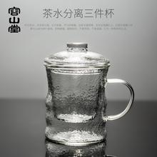 容山堂hi锤目纹 耐ks内胆过滤家用办公茶水分离杯水杯