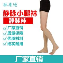 静脉中筒防曲张弹hi5袜医男女ek性治(小)腿套疗孕妇弹力压力袜