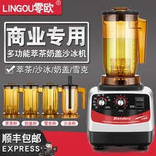 萃茶机hi用奶茶店沙ek盖机刨冰碎冰沙机粹淬茶机榨汁机三合一