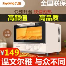 九阳家用(小)型烘hi多功能全自vi宿舍学生12升便携烤箱