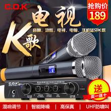COKhi-801无vi电视家用k歌家庭ktv手机蓝牙麦克风u段智能电视