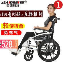 迈德斯hi轮椅免充气vi手推车老年的残疾的旅行便携轮椅轻便(小)