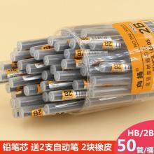 学生铅hi芯树脂HBvimm0.7mm铅芯 向扬宝宝1/2年级按动可橡皮擦2B通