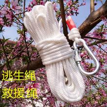 8MMhi用防护安全vi绳应急绳缓降户外攀岩登山绳包邮