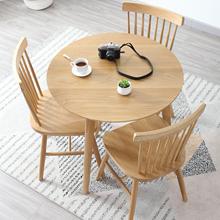 北欧简hi实木橡木圆vi合家用(小)户型圆形餐桌洽谈桌咖啡桌茶几