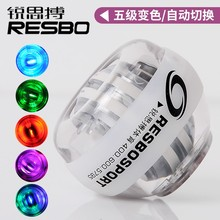 锐思搏hi启动式腕力co器握力球陀螺球握力器健身器材