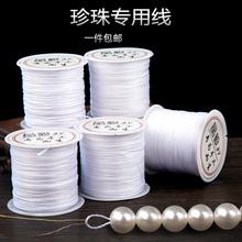 珍珠线进口耐磨串珍珠项链hi9线穿珍珠ol珍珠的线无子