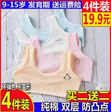 发育期hi女9内衣儿ll女童大童12-15岁(小)学生初中生文胸纯棉背心