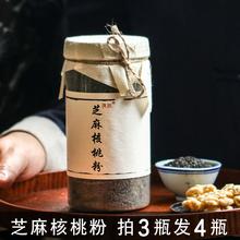 璞诉◆hi熟黑芝麻核kj干吃即食 孕妇营养早餐 可搭牛奶酸奶