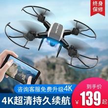 无的机hi拍器高清专ed生(小)型4K飞行器长续航宝宝玩具遥控飞机