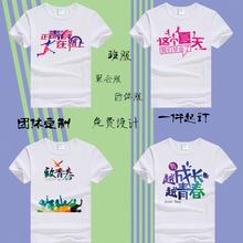 全身印hi服体恤纪念ed服团体短袖t恤照片健身中学生运060300