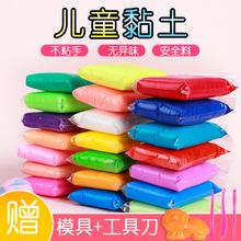 超轻粘hi24色橡皮ed太空水晶彩泥宝宝手工diy黏土沙玩具套装
