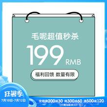 【1件hi99元】范ed020年反季毛呢外套女装超值回馈 数量有限!