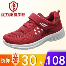 优力康hi式中老年的ed男女舒适健康防滑透气休闲运动鞋
