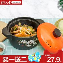 松纹堂hi锅 家用煲ed瓷煲汤 明火耐高温沙锅粥煲汤锅