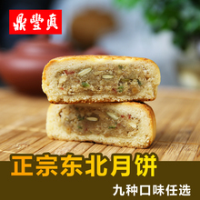 鼎丰真hi仁枣泥豆沙la统老式手工点心糕点长春特产(小)吃