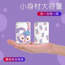赵露思hi式兔子紫色la你充电宝女式少女心超薄(小)巧便携卡通女生可爱创意适用于华为