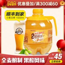 青岛永hi源2号精酿la.5L桶装浑浊(小)麦白啤啤酒 果酸风味