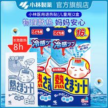 【(小)林hi药】(小)林散la色凝胶宝宝12+4降温冰宝贴2盒