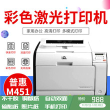 惠普4hi1dn彩色la印机铜款纸硫酸照片不干胶办公家用双面2025n
