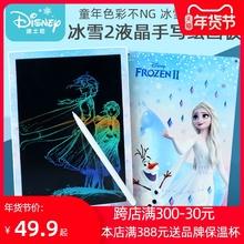 迪士尼hi晶手写板冰oy2电子绘画涂鸦板宝宝写字板画板(小)黑板