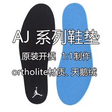aj1鞋垫适配原装小禁穿