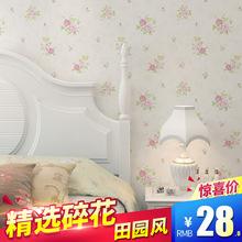 田园(小)hi碎花壁纸韩oy布墙纸卧室背景墙客厅粉色蓝色(小)清新