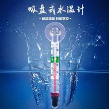 鱼缸温hi计高精度潜to水温计水族专用鱼缸迷你温度表