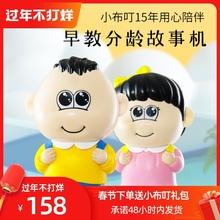 (小)布叮hi教机智伴机to童敏感期分龄(小)布丁早教机0-6岁
