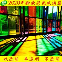 彩色玻hi贴膜窗户防to透光透明装饰炫彩镭射红黄玻璃贴纸