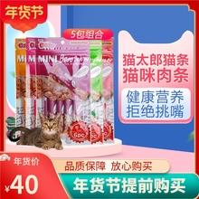 猫太郎hi啡条5包流to食猫湿粮罐头成幼猫咪挑嘴增肥发腮