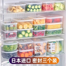 日本进hi冰箱收纳盒th鲜盒长方形密封盒子食品饺子冷冻整理盒