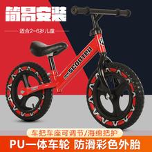 德国平hi车宝宝无脚th3-6岁自行车玩具车(小)孩滑步车男女滑行车